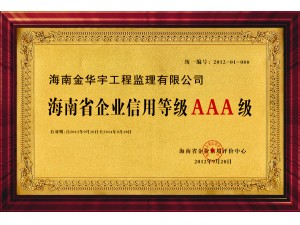 企业信用AAA级-2012