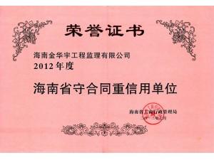 荣誉证书—省守合同重信用单位